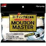 Soft99, Soft99 Mouton Master Car Wash Mitt - Sheepskin, Soft99